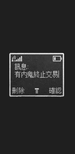 诺基亚-有内鬼,终止交易文字壁纸